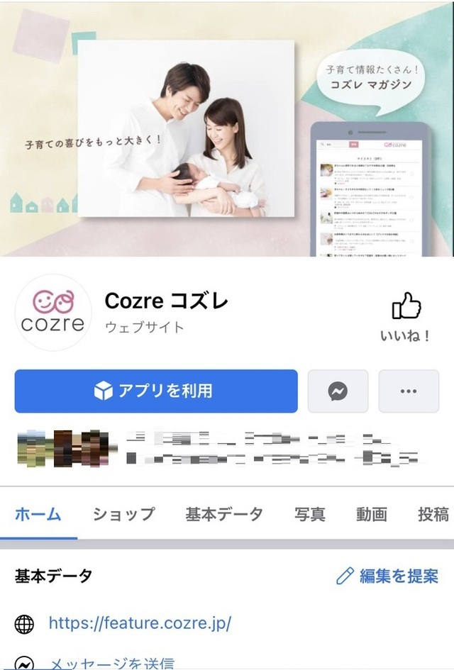 FacebookTOP,怪しい,コズレ,詐欺
