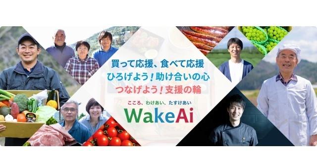 WakeAi フードバンク,