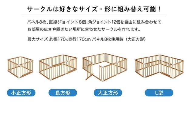 【木製ベビーサークル 扉付】変形パターン,