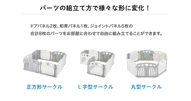 【ベビーサークル 2ドア コロコロランド】変形パターン,