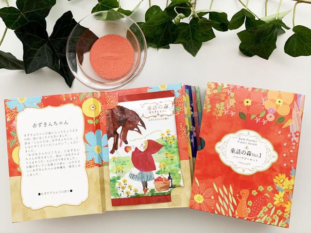 童話の森ギフトBOOK,