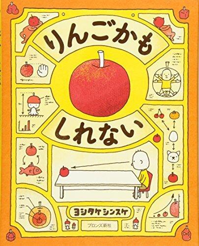 りんごかもしれない,幼児,絵本,
