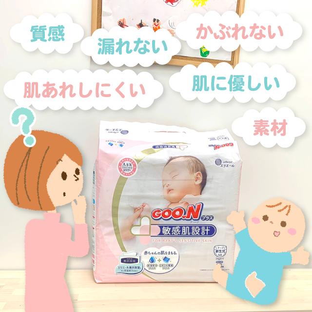 商品紹介③,赤ちゃん,紙おむつ,