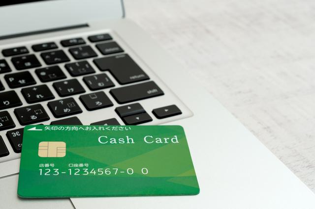 「ネット銀行の定期預金」の選び方,ネット銀行,教育費,