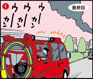 1,消防団,
