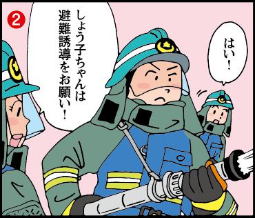 2,消防団,