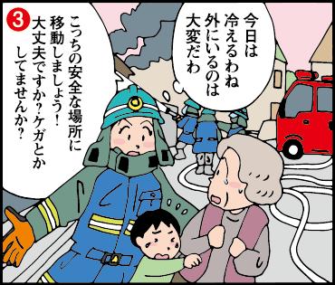 3,消防団,