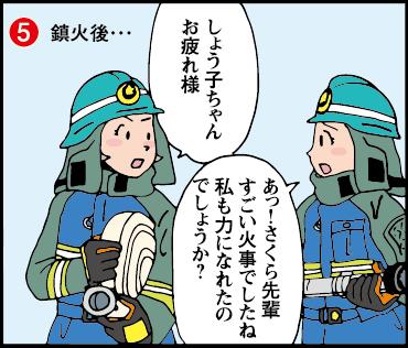 5,消防団,