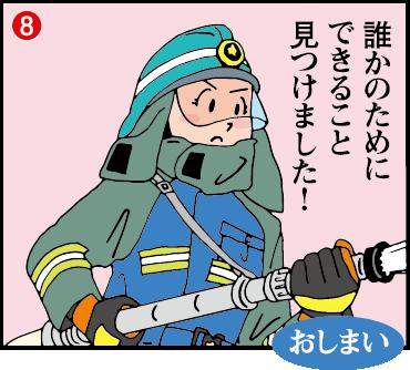 8,消防団,