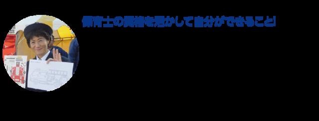 藤井さん,消防団,