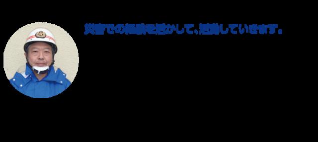 櫛田さん,消防団,