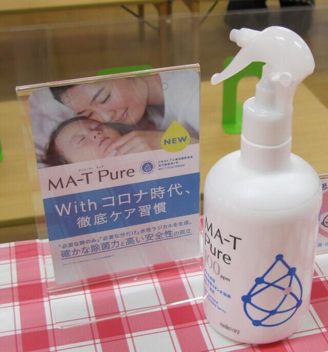 MA-T Pure_04,