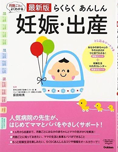 最新版 らくらくあんしん 妊娠・出産,妊娠,出産,本