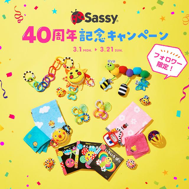 Sassy40周年18,
