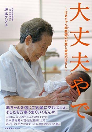 大丈夫やで 〜ばあちゃん助産師(せんせい)のお産と育児のはなし〜,妊娠本,出産本,おすすめ