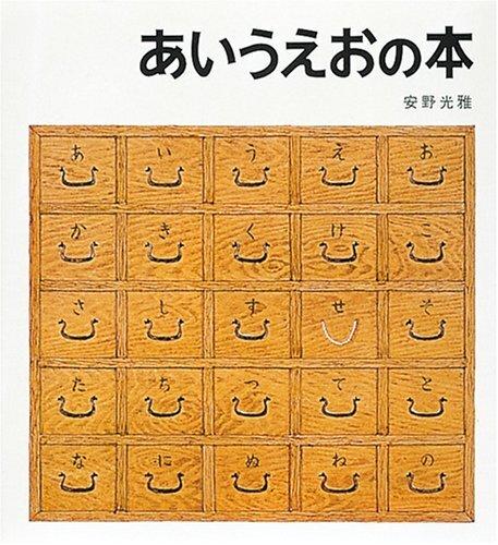 あいうえおの本 (安野光雅の絵本),幼児,ひらがな,絵本