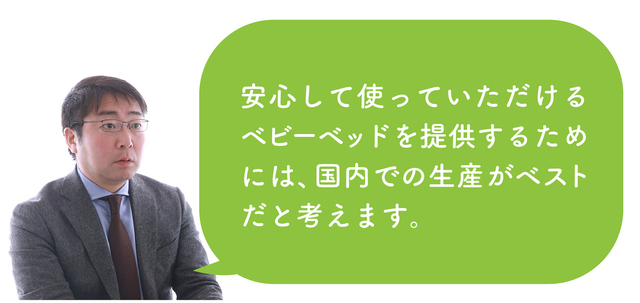 画像⑥:山崎さん 吹き出し,カトージ,ベビーベッド,
