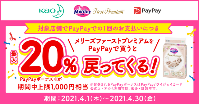PayPayボーナスが最大20%戻ってくるキャンペーン,