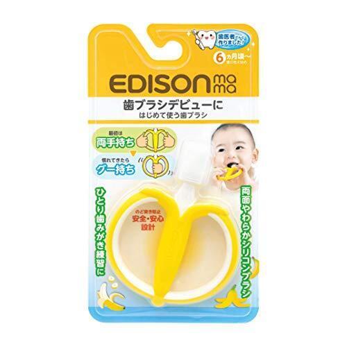 エジソン(EDISON) はじめて使う歯ブラシ バナナ,赤ちゃん,歯ブラシ,