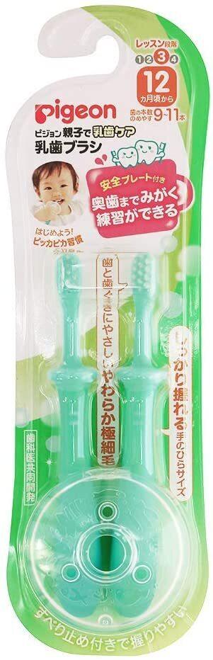 ピジョン 乳歯ブラシ レッスン段階3 2本入 12か月~ グリーン,赤ちゃん,歯ブラシ,