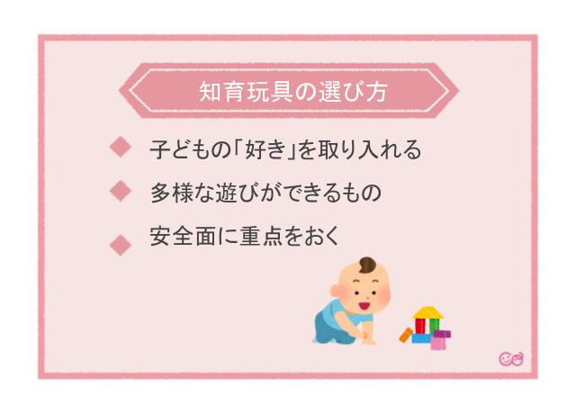 知育玩具の選び方,知育玩具,1歳,