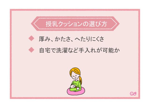 授乳クッションの選び方,授乳クッション,