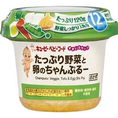 キユーピー ベビーフード すまいるカップ たっぷり野菜と卵のちゃんぷるー 120g,離乳食,卵,