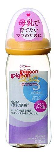 ピジョン Pigeon 母乳実感 哺乳びん プラスチック製 オレンジイエロー 240ml 0ヵ月から(付属の乳首は3ヵ月頃から) おっぱい育児を確実にサポートする哺乳びん,哺乳瓶,選び方,