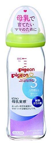ピジョン Pigeon 母乳実感 哺乳びん 耐熱ガラス製 ライトグリーン 240ml 0ヵ月から(付属の乳首は3ヵ月頃から) おっぱい育児を確実にサポートする哺乳びん,哺乳瓶,選び方,