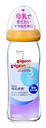 ピジョン Pigeon 母乳実感 哺乳びん 耐熱ガラス製 オレンジイエロー 240ml 0ヵ月から(付属の乳首は3ヵ月頃から) おっぱい育児を確実にサポートする哺乳びん,哺乳瓶,選び方,