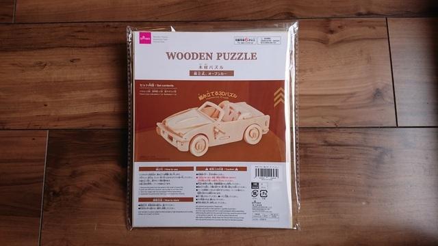 木材パズル,100均,おもちゃ,