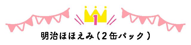 【第一位】ほほえみ2缶,粉ミルク,口コミ,