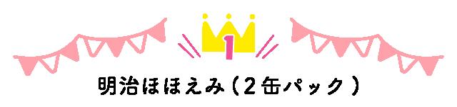 【第1位】ほほえみ 2缶パック ,粉ミルク,口コミ,