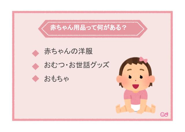 赤ちゃん用品の収納グッズの種類,赤ちゃん用品,収納,