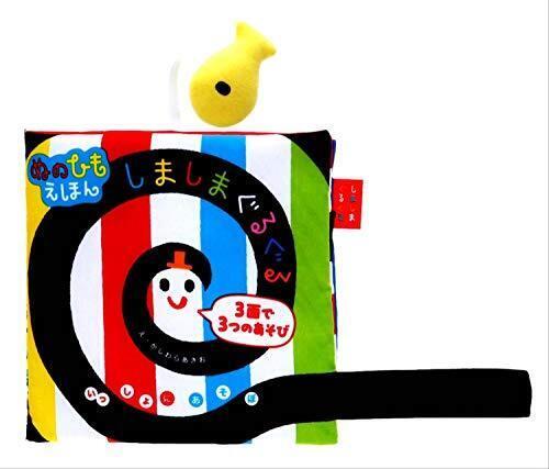 ぬのひもえほん しましまぐるぐる (いっしょにあそぼ) 0~2歳児向け 絵本,絵本,おすすめ,0歳