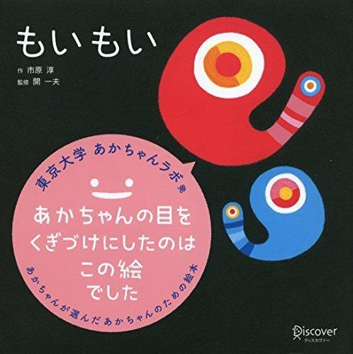 もいもい(あかちゃん学絵本) 0~2歳児向け 絵本,絵本,おすすめ,0歳