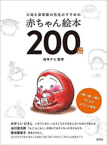 父母&保育園の先生おすすめの赤ちゃん絵本200冊,絵本,おすすめ,0歳
