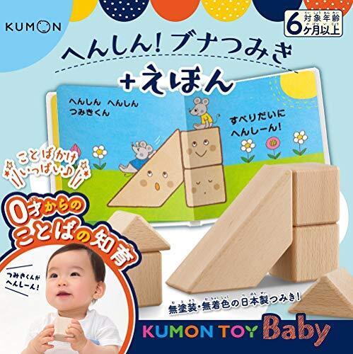 KUMON TOY Baby へんしん! ブナつみき+えほん,積み木,知育,遊び方