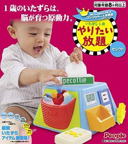 いたずら1歳やりたい放題 セレクト,1歳,おもちゃ,男の子
