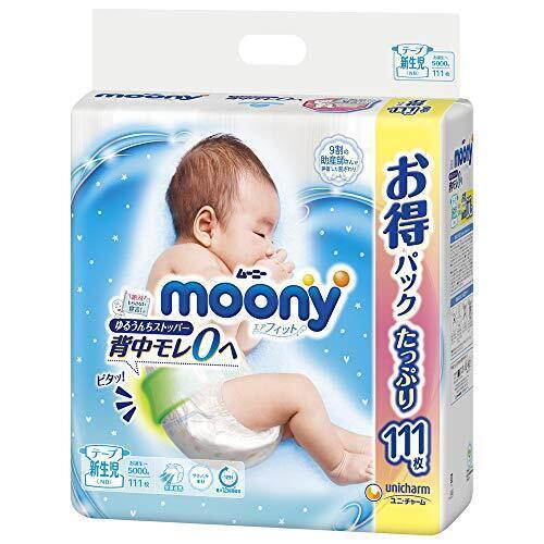 【Amazon.co.jp 限定】ムーニー テープ 新生児(お誕生~5000g) エアフィット 111枚,紙おむつ,テープタイプ,口コミ