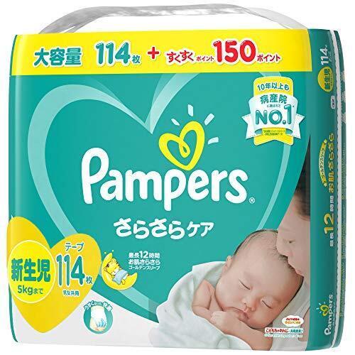 【テープ 新生児サイズ】パンパース オムツ さらさらケア (5kgまで) 114枚 【Amazon限定品】,紙おむつ,テープタイプ,口コミ