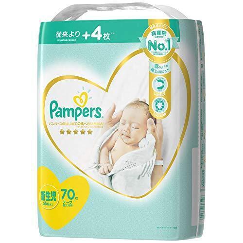 パンパース オムツ テープ はじめての肌へのいちばん 新生児(5kgまで)70枚,紙おむつ,テープタイプ,口コミ