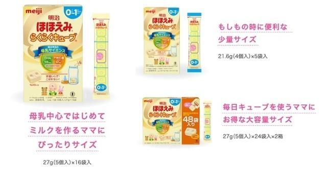 サイズは3種類,粉ミルク,キューブ,おでかけ