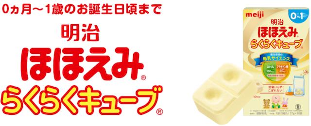 明治ほほえみらくらくキューブ,粉ミルク,キューブ,おでかけ
