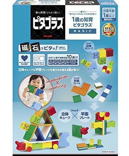 ピープル ピタゴラス(R)BASIC 1歳の知育 1歳から 遊べる つくれる ひらめきが育つ PGS-118,1歳,知育玩具,おすすめ