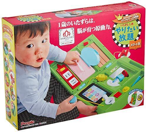 ピープル いたずら1歳やりたい放題 スマート本 HD-016,1歳,知育玩具,おすすめ