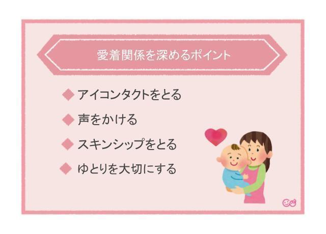 愛着関係を深めるポイント,愛着関係,3歳児神話,
