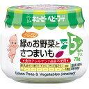 キユーピーベビーフード 緑のお野菜とさつまいも(うらごし) (5ヵ月頃から) 【70g】(キユーピー)【ベビー食品/初期(5ケ月迄)】,離乳食,ほうれん草,