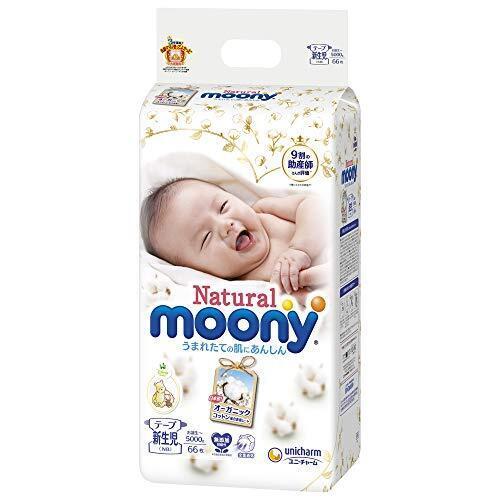 ナチュラルムーニーテープ 無添加オーガニックコットン 新生児5kg 66枚,おむつ,テープ,