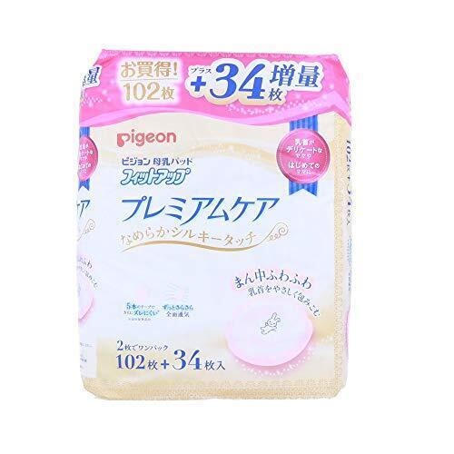 ピジョン 母乳パッド フィットアップ プレミアムケア 136枚入 なめらかシルキータッチで乳首をやさしく包み込む 0か月~,出産,入院準備,リスト